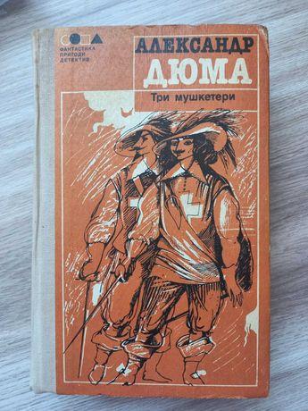 Книга Александр Дюма Три мушкетери