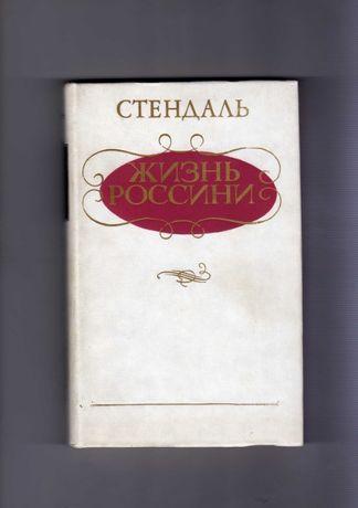 """Стендаль """"Жизнь Россини"""""""