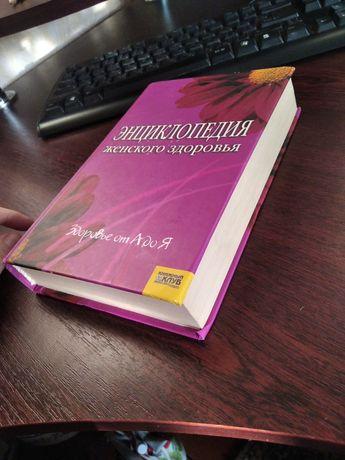 Енциклопедія жіночого здоровья