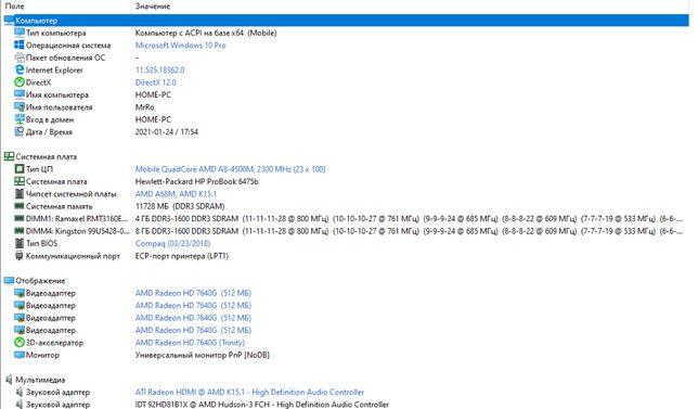 Ноутбук HP 6475B