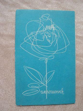 открытка СССР Кудряшова 1975 Мистецтво Девушка Свадьба