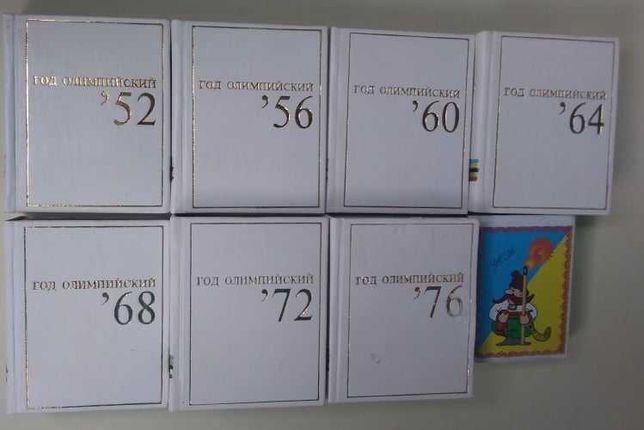 Советские спортсмены на Олимпийских играх семь мини книг ссср
