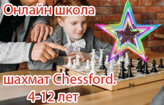 Онлайн школа шахмат Chessford. 4-12 лет