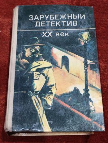 """Книга """"Зарубежный детектив ХХ века"""""""