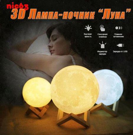 Светодиодный настольный LED светильник ночник лампа ЛУНА 8см