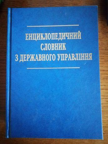Енциклопедичний словник з державного управління