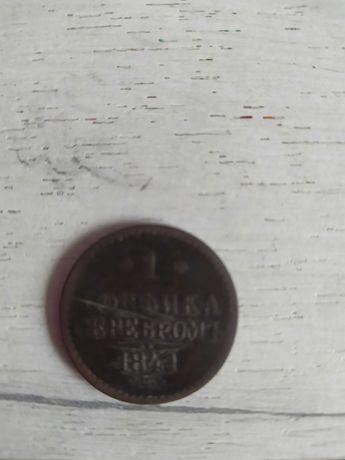 1 копейка серебром 1841 года
