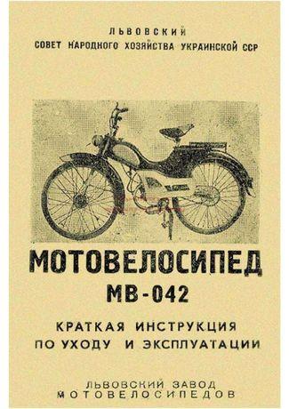 Instrukcja obsługi Motoroweru MW-042