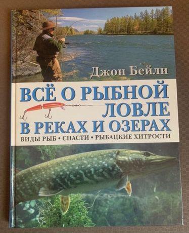 Рибалка Джон Бейли - Вcе о риболовной ловле в реках и озерах