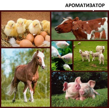 Ароматизатор в корм (барбарис, молоко-ваніль, мультифрукт)