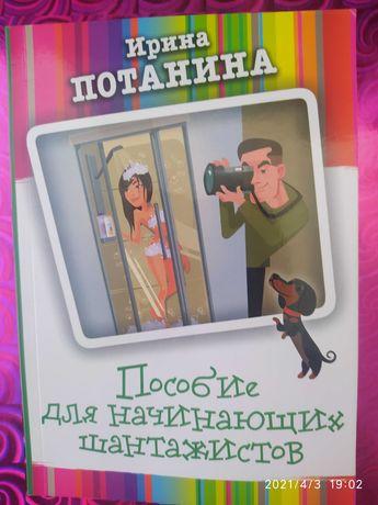 """Книга """" Пособие для начинающих шантажистов"""""""