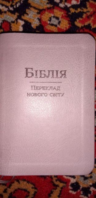 """Библия """" Свидетелей Иегова"""