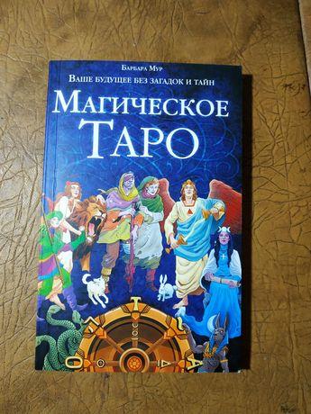 книга Магическое Таро