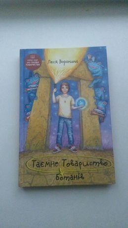 Продам детскую книгу Леся Воронина Таємне товариство ботанів