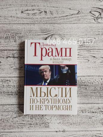"""Дональд Трамп """"Мысли по-крупному и не тормози! Бизнес книги"""