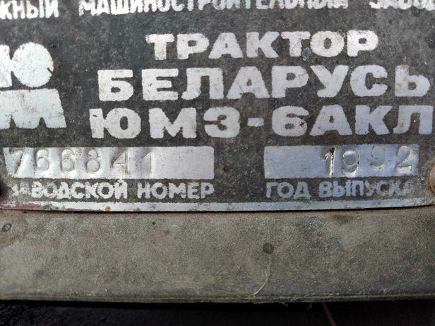 трактор ЮМЗ 6 ..