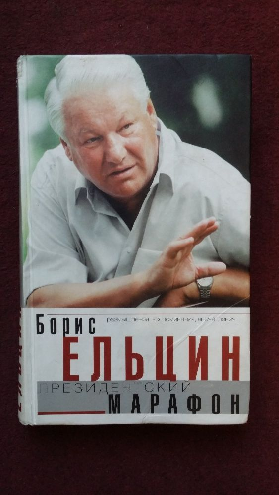 Ельцин Б. Н. Президентский марафон: Размышления, воспоминания. Киев - изображение 1