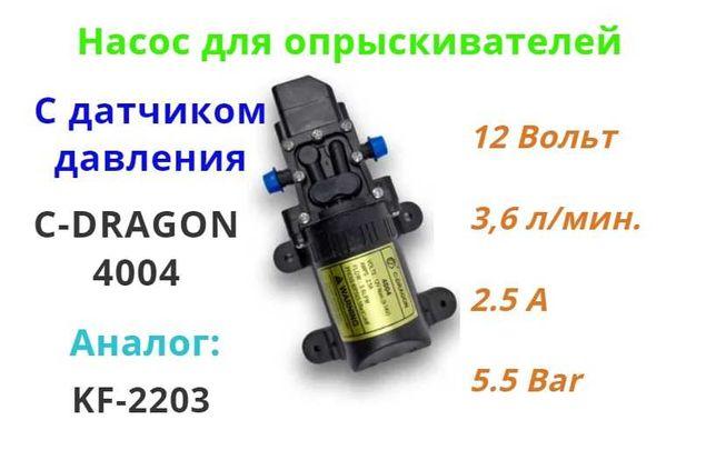 Насос мембранный 12 V, модель C-Dragon 4004. аналог модели KF-2203.