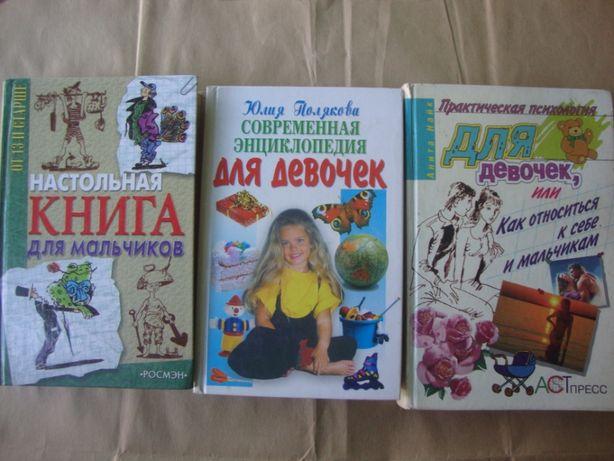 эциклопедия для девочек.книга для мальчиков.легковые автомобили