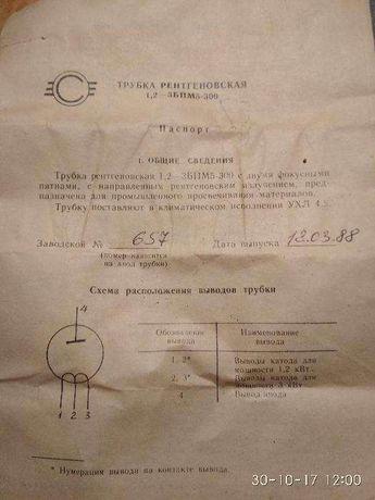 трубка рентгеновская 1.2-3бпм5-300 ;0.7БПМ3-200,;