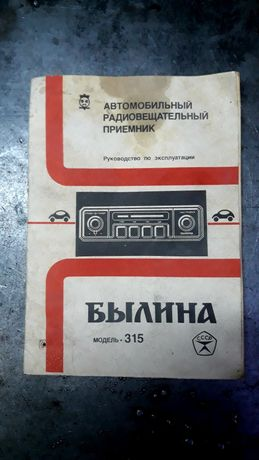 Автомобильный радиовещательный приёмник