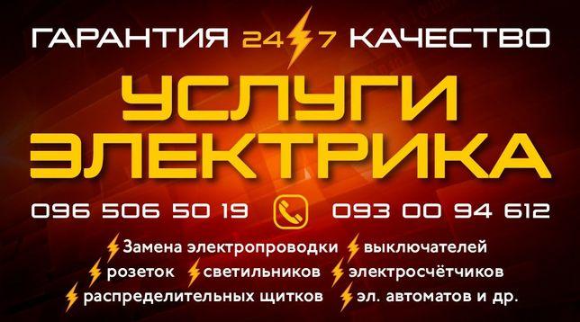 Услуги Электрика 24/7 Электрик Каменское .