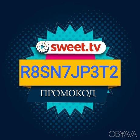 SWEET TV, код безкоштовно