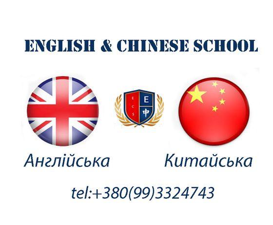 Курси англійської та китайської мови