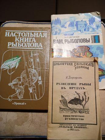 Книги для рыбаков