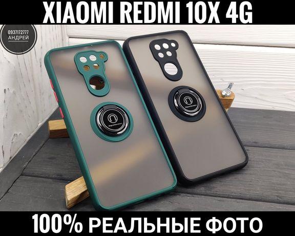Чехол Xiaomi Redmi Note 10x 4G/ Redmi Note 9 ⋆ Противоударный! Кольцо