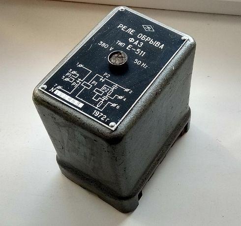 Реле обрыва фаз Е-511, 380 В, 50 Гц, СССР 1972 г.