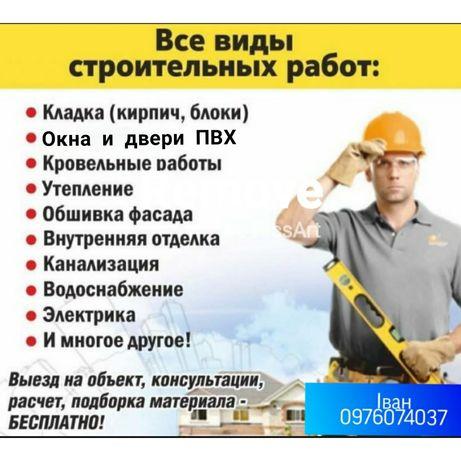 Бригада виконає будівельно-ремонтні роботи.