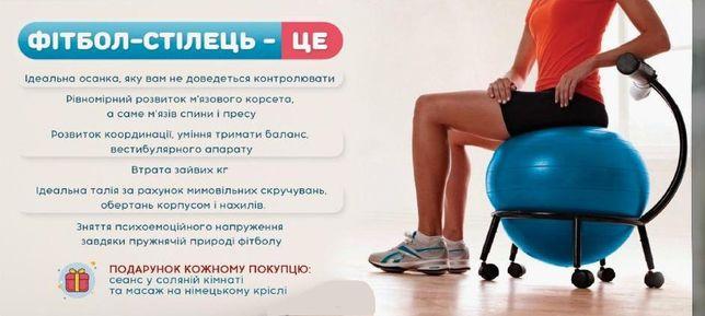 Гімнастичний м'яч (стілець