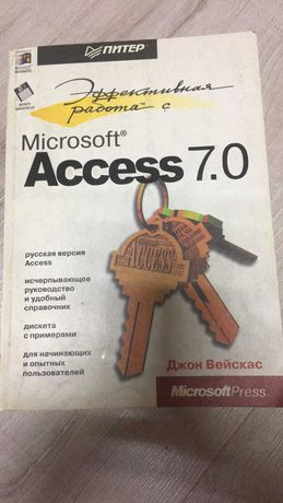 Эффективная работа с Microsoft Access 7.0 для Windows книжка