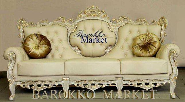 комплект мягкой мебели диван и два кресла барокко доставка бесплатно