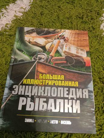 Книга Большая иллюстрированная енциклопедія рибака