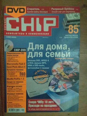 Журналы чип 25 штук