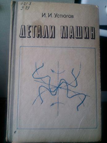 Детали машин 1981 г.