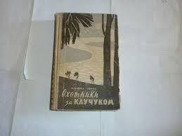 продам книгу Манфреда Кюнне охотники за каучуком