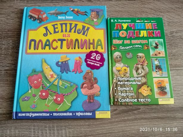 Детские книги 20грн.