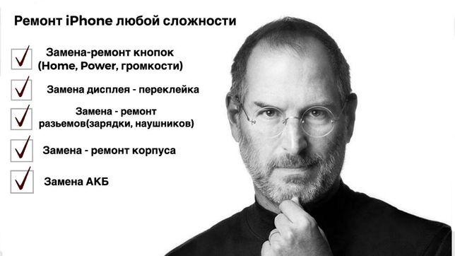 Ремонт iPhone 11 Pro Max/11 Pro/11/XS Max/XS/XR/X/8+/8/7+/7/6s+/6s/6+/