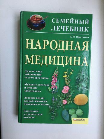 Семейный лечебник народная медицина Луганск