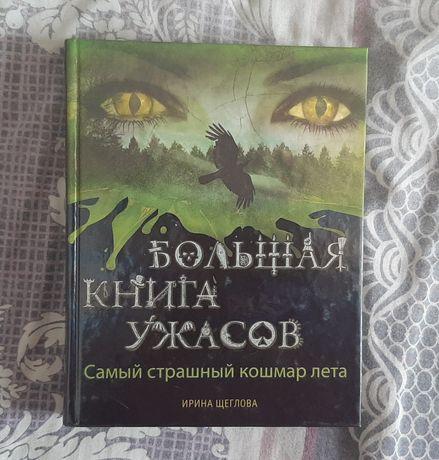 БКУ Большая книга ужасов Самый страшный кошмар лета Ирина Щеглова