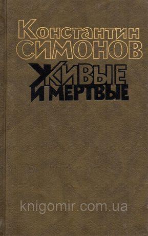 Живые и мертвые 1-3 тт. Константин Симонов