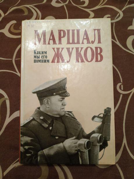 Маршал Жуков - Каким мы его помним