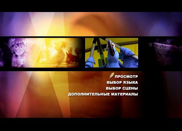 ДВД диск с мультфильмом Рио