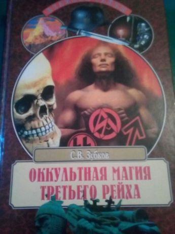 """Оккультная магия """"Третьего Рейха"""""""