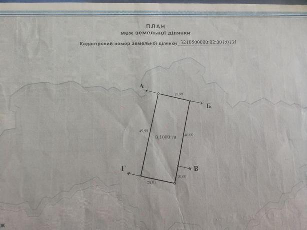 Продам участок 10 соток Борисполь, Нестерівка
