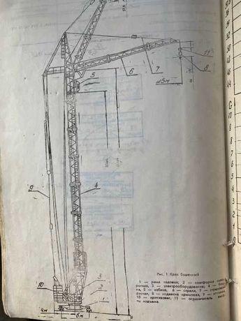Продається баштовий кран КБ-405-1А