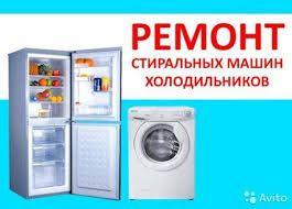 СРОЧНЫЙ ремонт ХОЛОДИЛЬНИКОВ стиральных машин Хмельницкий